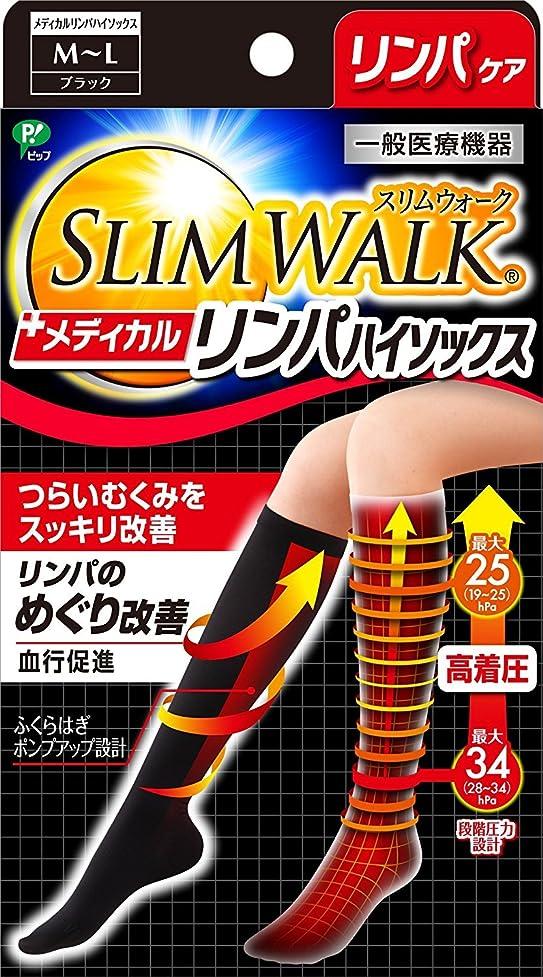 フリンジコミュニケーション普通のスリムウォーク メディカルリンパ おでかけ用 ハイソックス ブラック M-Lサイズ(SLIM WALK,medical lymph sockst,ML)