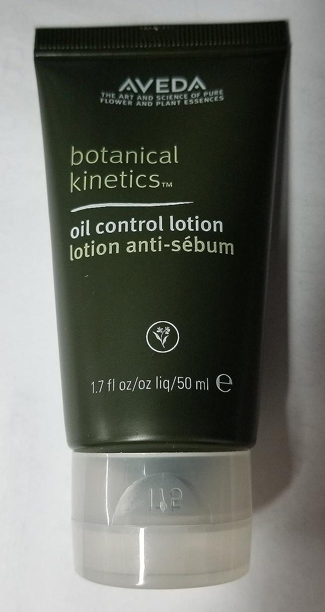 熱微弱放射性アヴェダ Botanical Kinetics Oil Control Lotion - For Normal to Oily Skin 50ml/1.7oz並行輸入品