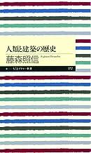 表紙: 人類と建築の歴史 (ちくまプリマー新書) | 藤森照信