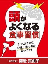 表紙: 頭がよくなる食事習慣   菊池 真由子