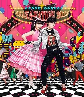 AYAKA-NATION 2017 in 両国国技館 LIVE Blu-ray