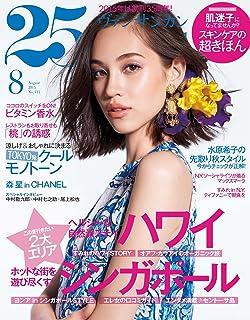 25ans (ヴァンサンカン) 2015年8月号 (2015-06-27) [雑誌]