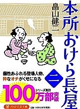本所おけら長屋(二) (PHP文芸文庫)
