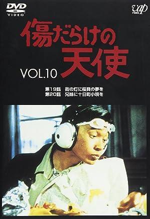 傷だらけの天使 Vol.10 [DVD]