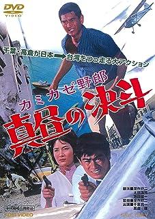 カミカゼ野郎 真昼の決斗 [DVD]
