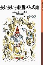表紙: 長い長いお医者さんの話 (岩波少年文庫) | 中野 好夫