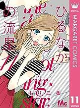 ひるなかの流星 11 (マーガレットコミックスDIGITAL)
