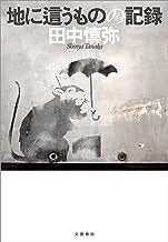 表紙: 地に這うものの記録 (文春e-book)   田中 慎弥