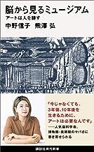 表紙: 脳から見るミュージアム アートは人を耕す (講談社現代新書) | 中野信子