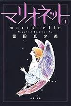 マリオネット 1 (白泉社文庫)