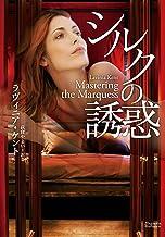表紙: シルクの誘惑 マグノリアロマンス | ラヴィニア ケント