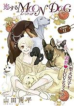 表紙: 花ゆめAi 恋するMOON DOG story11 | 山田南平
