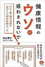 表紙: 健康情報のウソに惑わされないで!   内山葉子