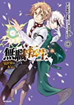 表紙: 無職転生 ~異世界行ったら本気だす~ 11 (MFコミックス フラッパーシリーズ) | フジカワ ユカ