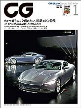 表紙: CG(CAR GRAPHIC)2020年1月号 [雑誌]   カーグラフィック編集部