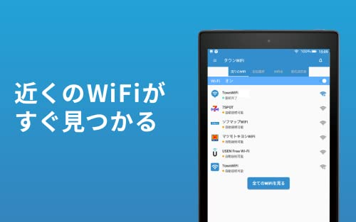 『フリーWiFi自動接続アプリ「タウンWiFi by GMO」日本中のフリーWiFiが使えます』の3枚目の画像