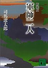 表紙: 新装版 軍師二人 (講談社文庫) | 司馬遼太郎