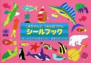 Liebam Sticker Book: Little Bear'S Ocean Adventure - , Travel Sized Sticker Book With 100+ Reusable Stickers. Bonus Colori...