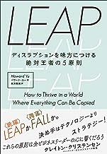 表紙: LEAP――ディスラプションを味方につける絶対王者の5原則   ハワード・ユー