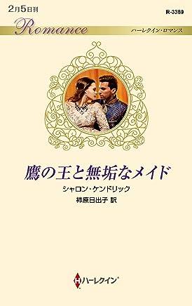 鷹の王と無垢なメイド (ハーレクイン・ロマンス)