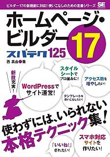 ホームページ・ビルダー17 スパテク125