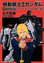 機動戦士Zガンダム Define シャア・アズナブル 赤の分水嶺 18 (角川コミックス・エース)