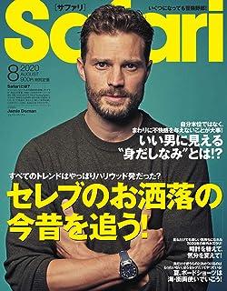 Safari(サファリ) 2020年8月号 (2020-06-25) [雑誌]