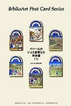 BiblioArt Post Card Series ベリー公の いとも豪華なる 時祷書 (1) 6枚セット(解説付き)