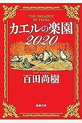カエルの楽園2020(新潮文庫) Kindle版
