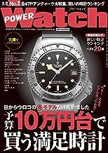 POWERWatch (パワーウォッチ) No.110 2020年 03月号 [雑誌] POWER Watch (パワーウォッチ)