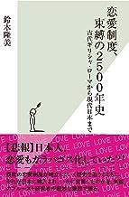 表紙: 恋愛制度、束縛の2500年史~古代ギリシャ・ローマから現代日本まで~ (光文社新書) | 鈴木 隆美