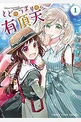 とどのつまりの有頂天(1) (ヤングキングコミックス) Kindle版