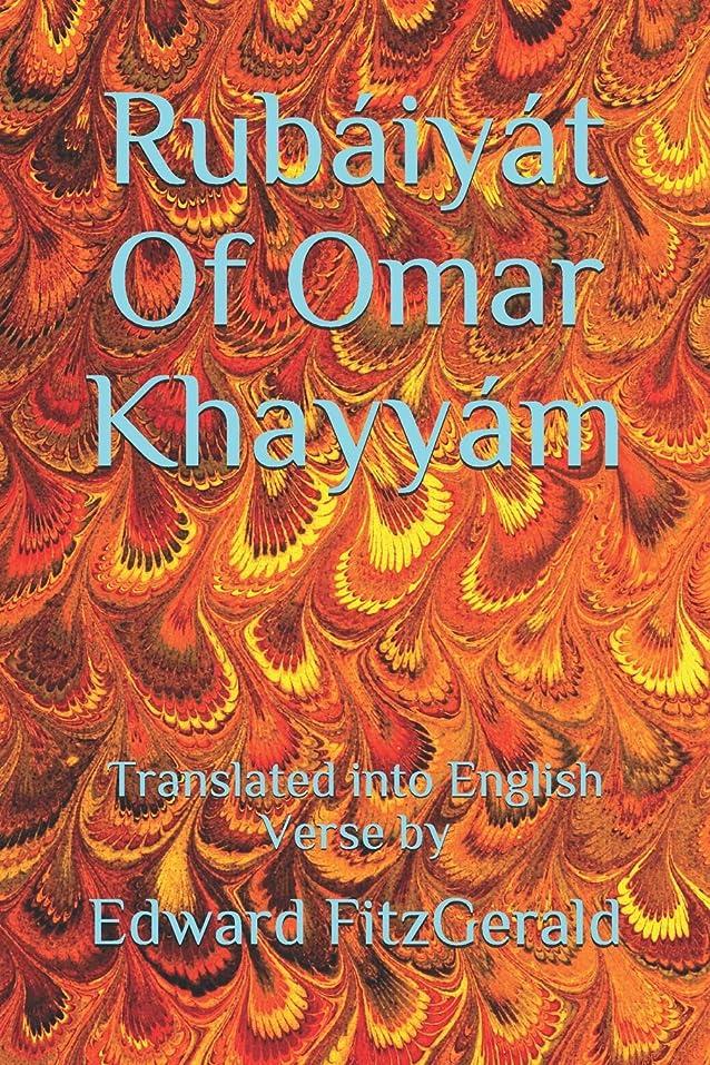抜粋充電アッパーRubaiyat of Omar Khayyam: Translated into English Verse by