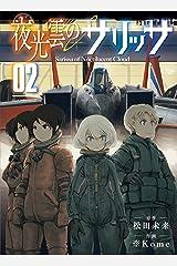 夜光雲のサリッサ(2)【電子限定特典ペーパー付き】 (RYU COMICS) Kindle版