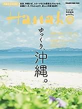 表紙: Hanako特別編集 ゆっくり、沖縄。 | マガジンハウス