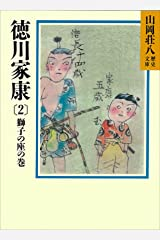 徳川家康(2) 獅子の座の巻 (山岡荘八歴史文庫) Kindle版