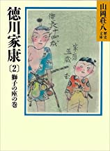 表紙: 徳川家康(2) 獅子の座の巻 (山岡荘八歴史文庫) | 山岡荘八