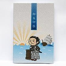 【京都観光】 坂本龍馬柄の御朱印帳 麗聲堂オリジナル柄 【大判・白奉書紙】