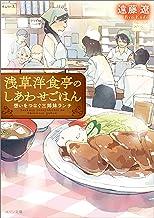 表紙: 浅草洋食亭のしあわせごはん 想いをつなぐ三姉妹ランチ (メゾン文庫) | 遠藤 遼