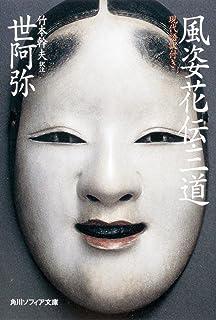 風姿花伝・三道 現代語訳付き (角川ソフィア)
