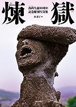 煉獄 ― 森尚生誕80周年記念彫刻写真集