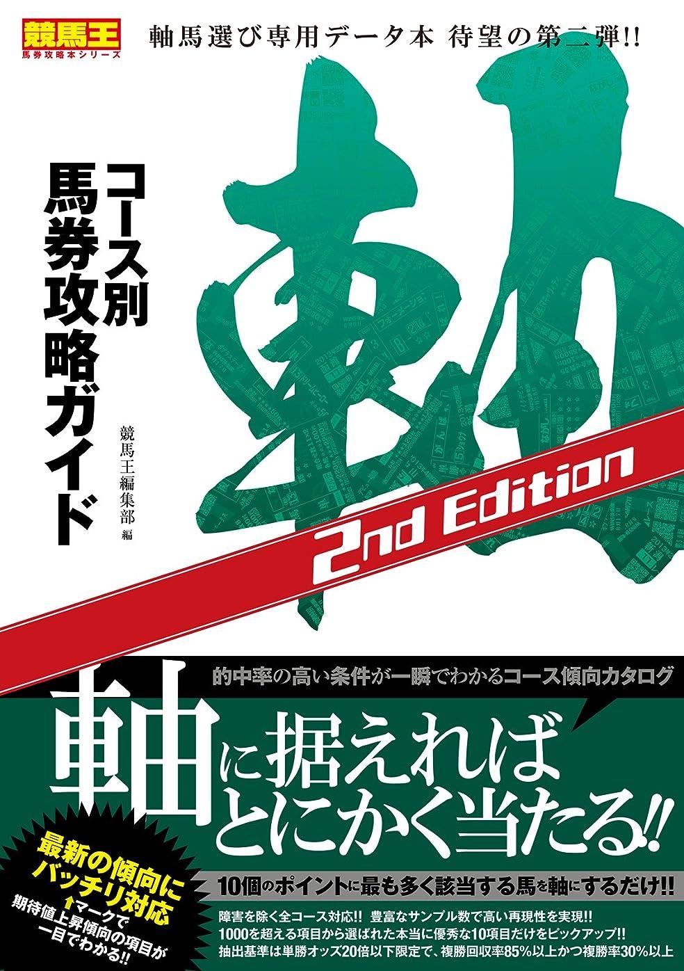 ボーダービリー保護コース別馬券攻略ガイド 軸 2nd Edition