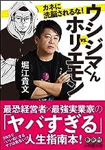 表紙: ウシジマくんvs.ホリエモン カネに洗脳されるな! (小学館文庫) | 堀江貴文