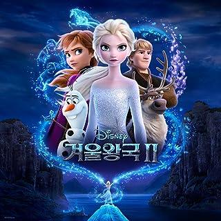 Frozen 2 (Korean Original Motion Picture Soundtrack)