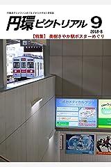 円環ピクトリアル No.9 [特集]美樹さやか駅ポスターめぐり Kindle版