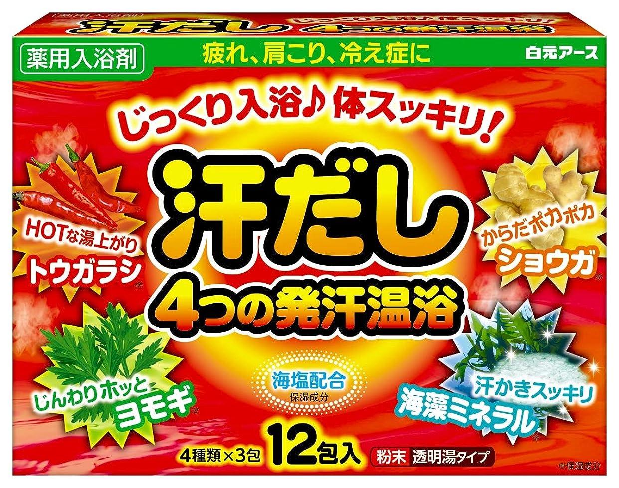 慣性トマト奨励します薬用入浴剤 汗だし4つの発汗温浴 4種類×3包入 [医薬部外品]