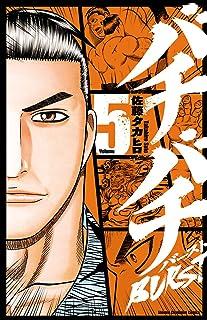 バチバチBURST 5 (少年チャンピオン・コミックス)