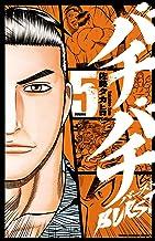 表紙: バチバチBURST 5 (少年チャンピオン・コミックス)   佐藤タカヒロ