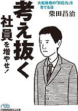 表紙: 考え抜く社員を増やせ! 大転換期の「対応力」を育てる法 (日経ビジネス人文庫) | 柴田昌治
