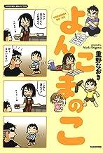 表紙: よんこまのこ1 (バンブーコミックス すくパラセレクション) | 重野なおき